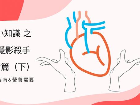 疾病小知識 寵物隱影殺手一心臟病篇(下)