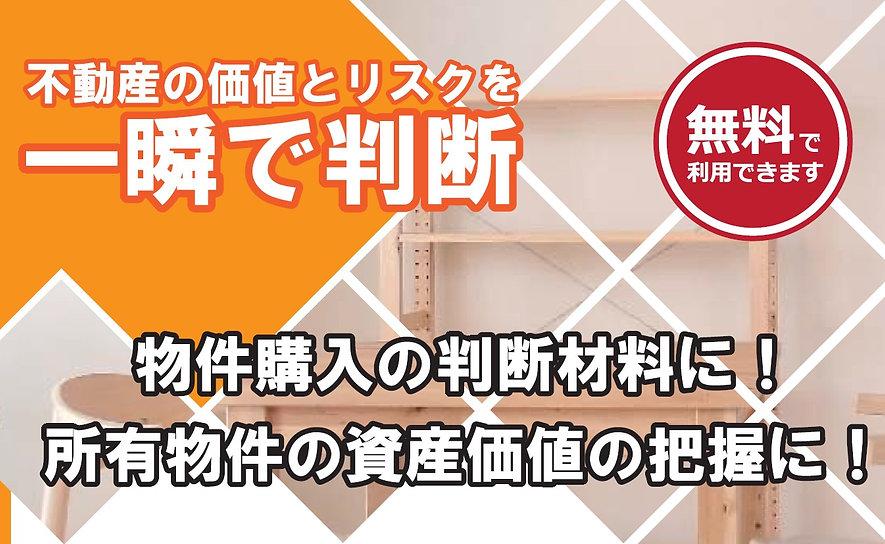 神奈川不動産情報館のセルフィンがぞ画像