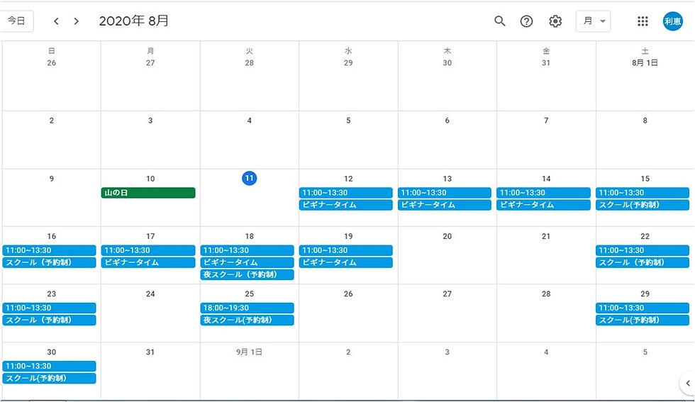 カレンダー_8月.jpg