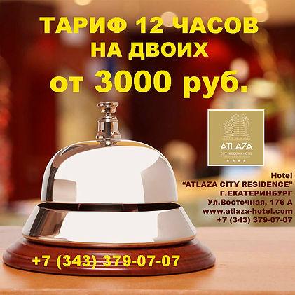 12 ЧАСОВ 3000.jpg
