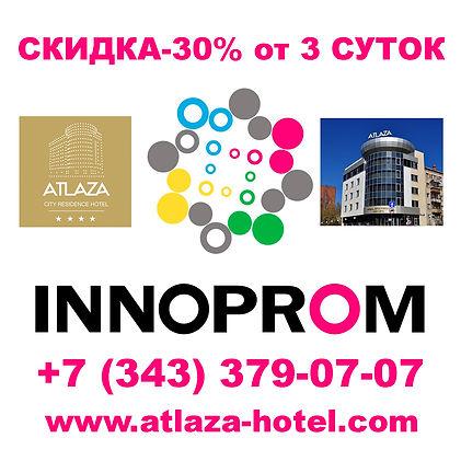 Иннопром-Атлаза 3.jpg
