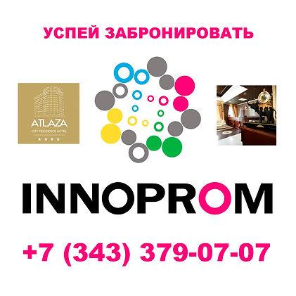 Иннопром-Атлаза.jpg