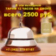 Reception bell.jpg