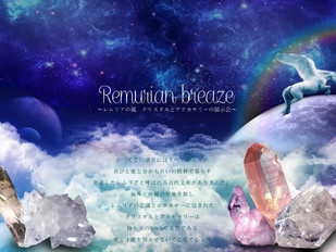 Remurian Breeze~レムリアの風 クリスタルとジュエリー展示会~