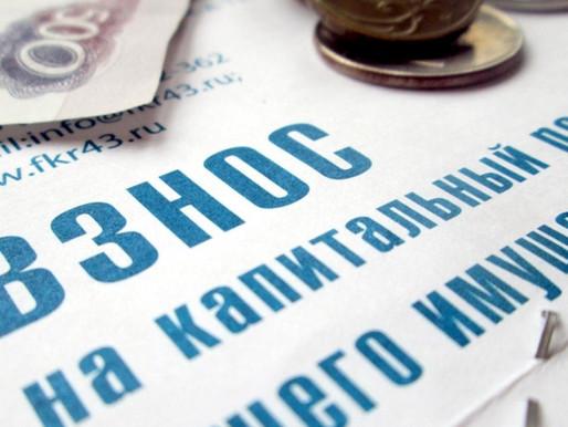 Более 30 млн рублей с начала года направлено на льготы по капремонту в Липецкой области