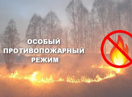 Внимание! С 9 сентября введен особый противопожарный режим