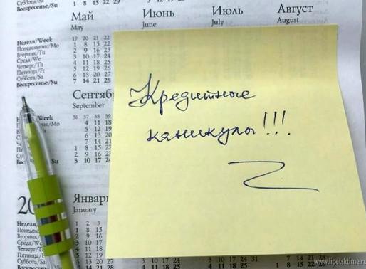 Прием заявок на кредитные каникулы завершается 30 сентября