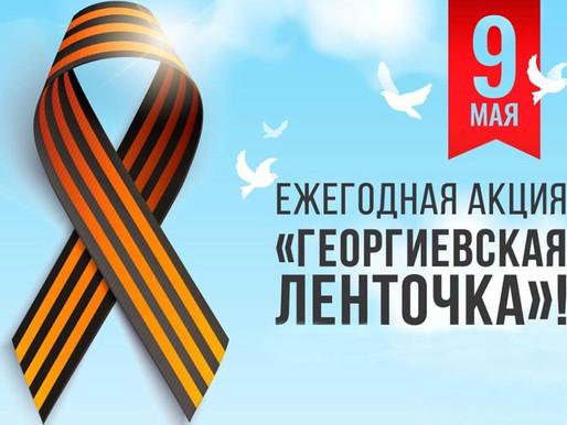 Акция «Георгиевская ленточка» стартовала в Липецкой области