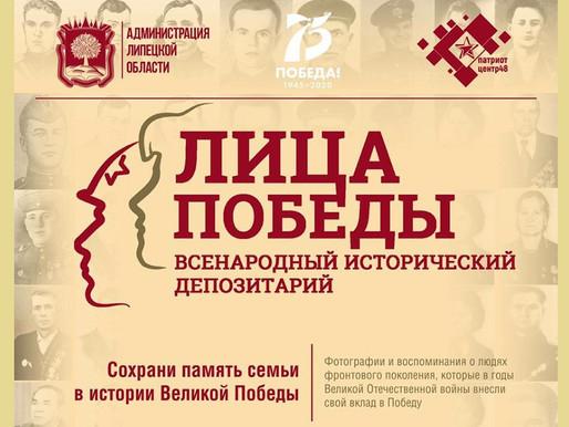 Липецкая область присоединилась к Всероссийскому проекту «Лица Победы»