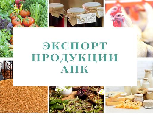 Новые показатели по экспорту продукции АПК установлены для Липецкой области