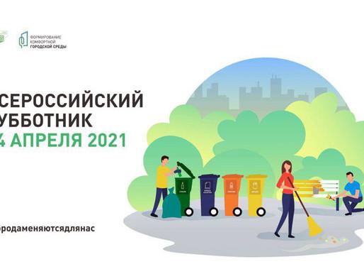 Липецкая область присоединится к Всероссийскому субботнику