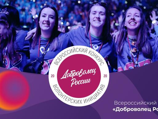 Трое добровольцев из Липецкой области стали финалистами Всероссийского конкурса