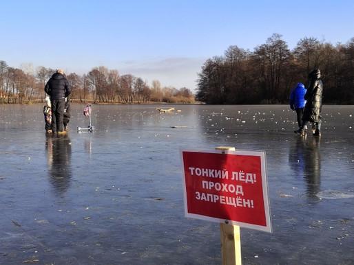 Осторожно: тонкий лед