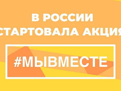 Акция#МыВместе стартовала в России