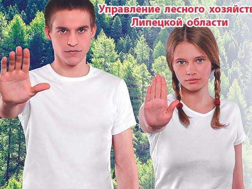Липецкая область присоединилась к Федеральной информационной противопожарной кампании Останови огонь