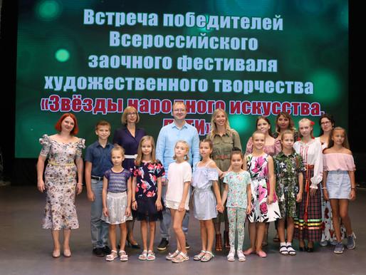 Юные «Звёзды народного искусства» получили награды