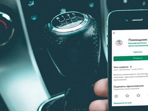 В Липецкой области заработало мобильное приложение «Помощник ОСАГО»
