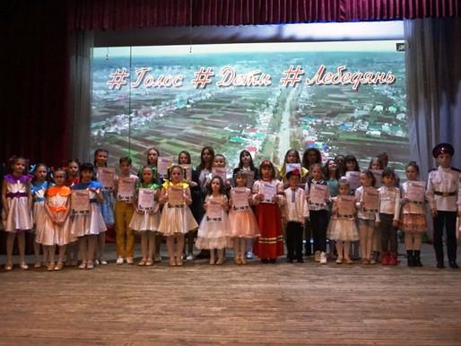 Итоги районного конкурса юных исполнителей #Голос#Дети#Лебедянь
