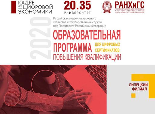 Жители Липецкой области могут пройти бесплатное обучение по компетенциям цифровой экономики