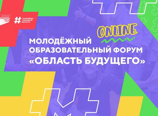 Форум «Область будущего» пройдёт онлайн