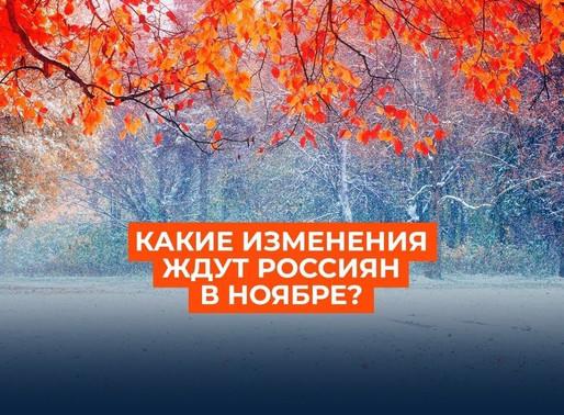 Что изменится в жизни россиян с ноября