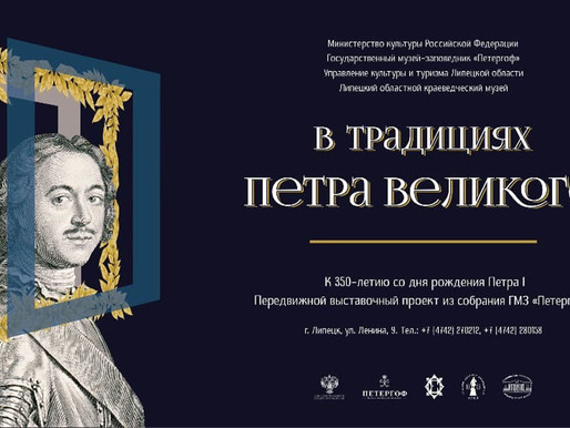 Выставка из собрания музея-заповедника «Петергоф» открывается в областном центре