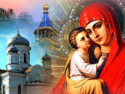 Во славу Пресвятой Богородицы