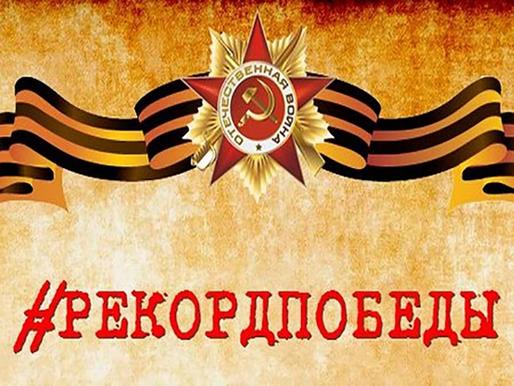 Жители области делятся в соцсетях своими спортивными рекордами ко Дню Победы