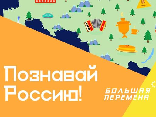Познавай Россию!