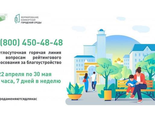 Горячая линия по голосованию за объекты благоустройства заработала в Липецкой области