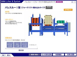 デザイン制作事例:機器構造の可視化