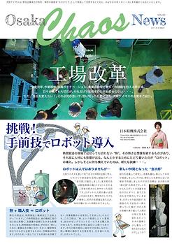 大阪ケイオスニュースVOL.02特集「工場改革」
