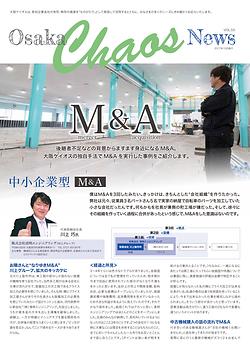 大阪ケイオスニュース VOL.03特集「中小企業型M&A」