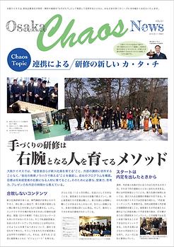大阪ケイオスニュースVOL.01特集「研修の新しいカタチ」