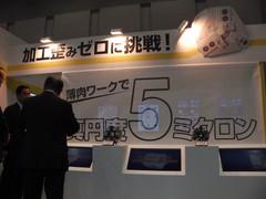 日鋼商事JIMTOF透けるサイン.JPG