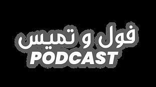 foul w tammes logo-2 (2).png