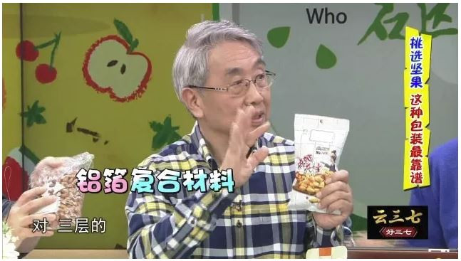 Food Scientist Zhiying Ma shows MAP packaged nuts