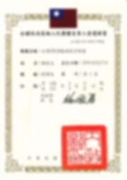 20190309_第一屆理事長當選證書.jpg