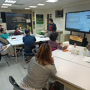 AI智庫訓練研討會