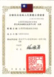 20190309_協會核准設立證書.jpg