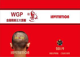 WGP2019.jpg