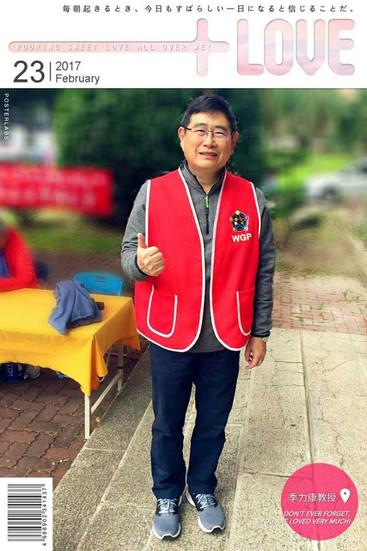 臺師大體育學系和運休學院前院長季力康教授