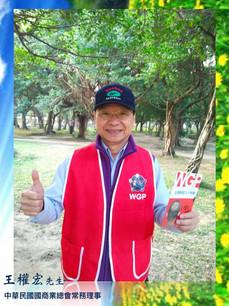 中華民國商業總會常務理事,喬盟顧問公司董事長 王權宏先生