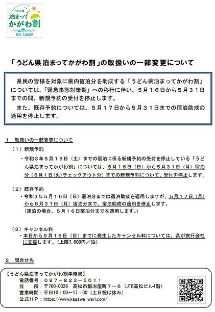 5月8日プレスリリース.jpg