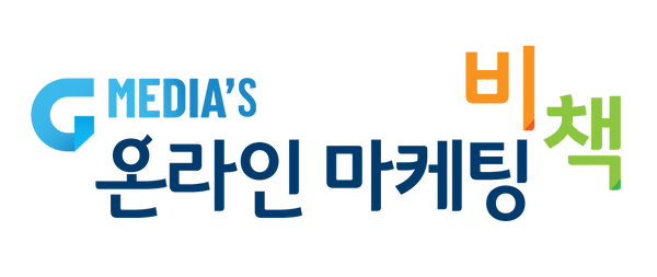 Gmedia's 온라인 마케팅 비책_logo_PNG (1).png