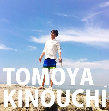 kinouchitomoya.jpg