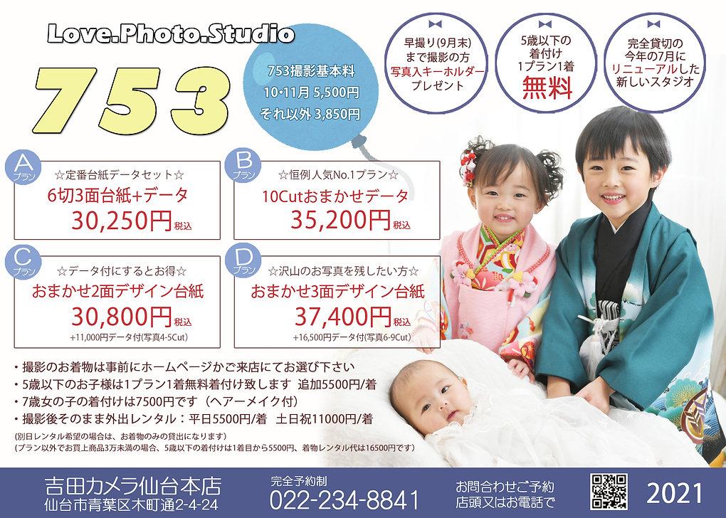 ★2021七五三料金-2.jpg