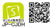 ネット注文 QRとアプリとID.jpg
