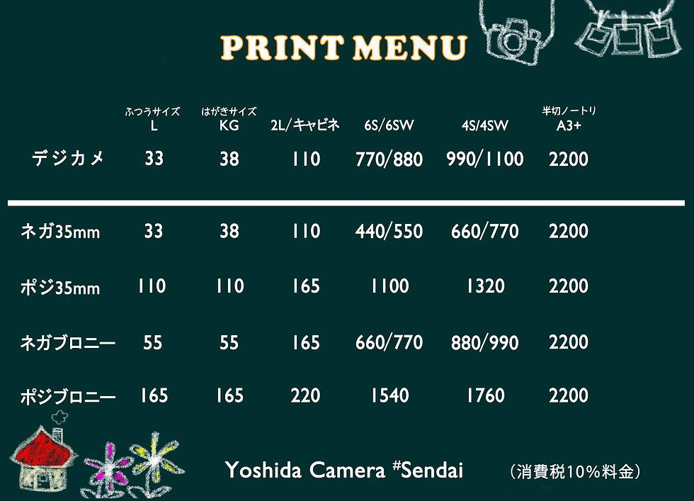 print menu 黒板 8%バージョン.jpg