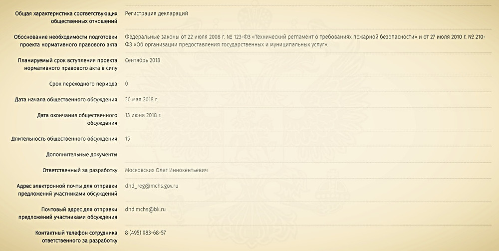 ob-utverzhdenii-administrativnogo-reglamenta-mchs-po-predostavleniyu-gosudarstvennoj-uslugi-po-registracii-deklaracii-pozharnoj-bezopasnosti